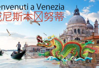 C'era una volta Venezia